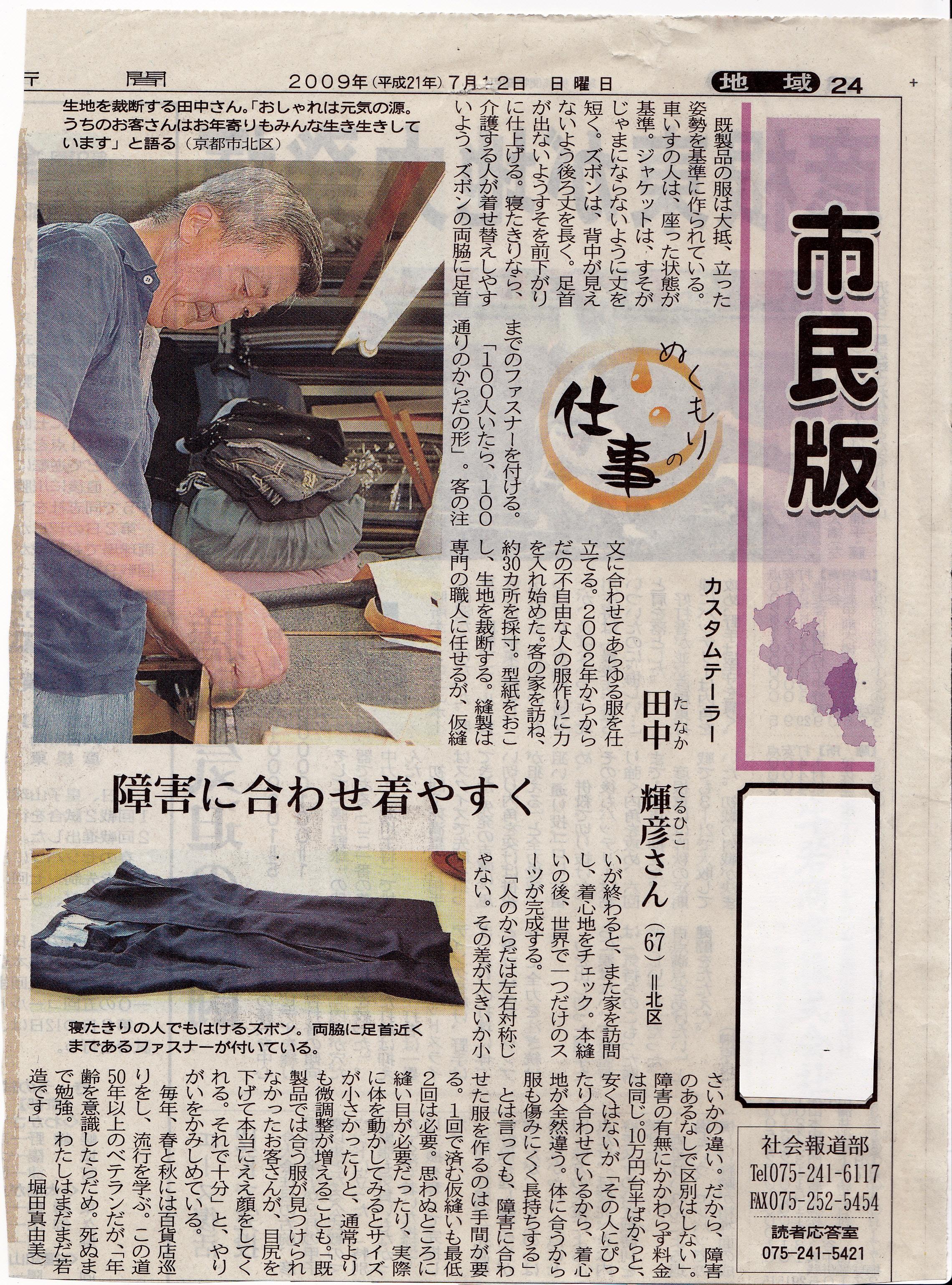 ぬくもり仕事_0002.jpg