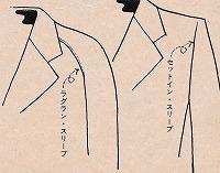 コート袖型.jpg