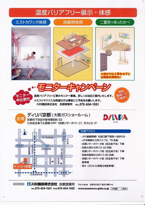 川村DM全文2_0002.jpg