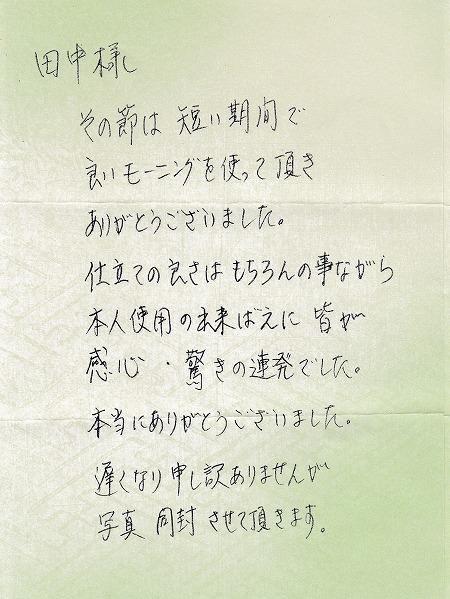森川様_0001.jpg