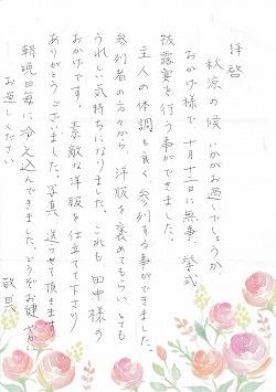 高木様お手紙.jpg